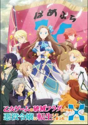 Hamefura es uno de los Mejores Animes Isekai