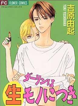 Darling Wa Namamono Ni Tsuki es uno de los Mejores Mangas Josei